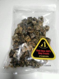 画像2: フィッシュスキン100g(肉、穀物不使用)