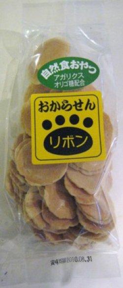 画像1: 犬 おやつ おからせんべい